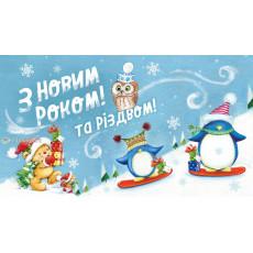 Конверт «З Новим роком та Різдвом Христовим!» ED-kmd-362y