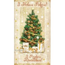 Конверт «З Новим роком та Різдвом Христовим!» ED-kmd-363y