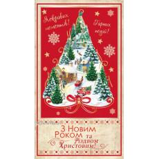 Конверт «З Новим роком та Різдвом Христовим!» ED-kmd-365y