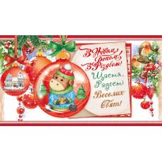 Конверт «З Новим роком та Різдвом Христовим!» ED-kmd-366y