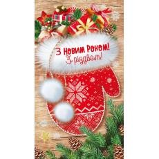 Конверт «З Новим роком та Різдвом Христовим!» ED-kmd-367y