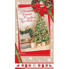Конверт «З Новим роком та Різдвом Христовим!» ED-kmd-368y