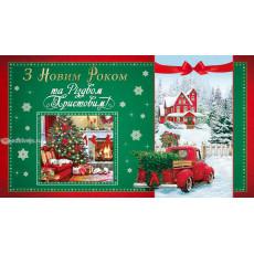 Конверт «З Новим роком та Різдвом Христовим!» ED-kmd-369y