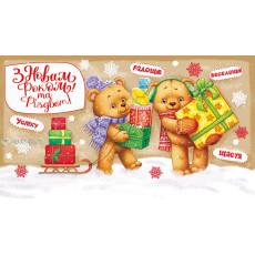 Конверт «З Новим роком та Різдвом Христовим!» ED-kmd-370y