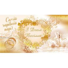 Конверт свадебный «З Днем Весілля!» Ed-KMD-Ed-KMD-249y