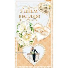 Конверт свадебный «З Днем Весілля!» Ed-KMD-Ed-KMD-250y