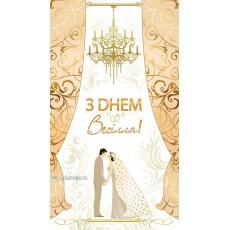 Конверт свадебный «З Днем Весілля!» Ed-KMD-Ed-KMD-251y