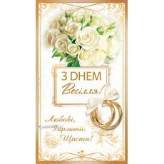 Конверт свадебный «З Днем Весілля!» Ed-KMD-Ed-KMD-253y