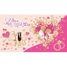 Конверт свадебный «З Днем Весілля!» Ed-KMD-Ed-KMD-258y