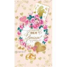 Конверт свадебный «З Днем Весілля!» Ed-KMD-Ed-KMD-259y