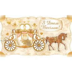 Конверт свадебный «З Днем Весілля!» Ed-KMD-Ed-KMD-266y