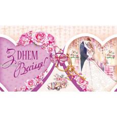 Конверт свадебный «З Днем Весілля!» Ed-KMD-205y