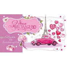 Конверт свадебный «З Днем Весілля!» Ed-KMD-Ed-KMD-206y