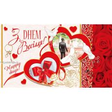 Конверт свадебный «З Днем Весілля!» Ed-KMD-Ed-KMD-209y