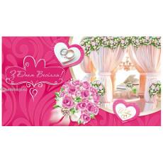 Конверт свадебный «З Днем Весілля!» Ed-KMD-Ed-KMD-213y