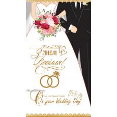 Конверт свадебный «З Днем Весілля!» Ed-KMD-Ed-KMD-222y