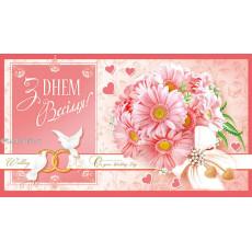Конверт свадебный «З Днем Весілля!» Ed-KMD-Ed-KMD-223y
