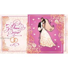 Конверт свадебный «З Днем Весілля!» Ed-KMD-Ed-KMD-224y