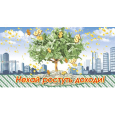 Конверт «Нехай ростуть доходи!» Ed-KMD-027Y
