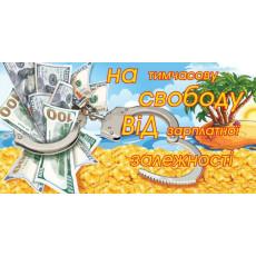 Конверт «На тимчасову свободу від заробітної плати!» Ed-KMD-028Y