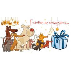 Конверт «Головне не подарунок!» Ed-KMD-031Y