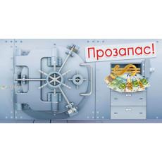 Конверт «Прозапас!» Ed-KMD-032Y