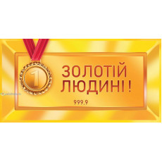 Конверт «Золотій людині!» Ed-KMD-040Y
