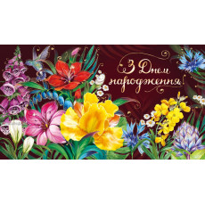 Конверт женский «З Днем Народження!» Ed-KMD-290Y