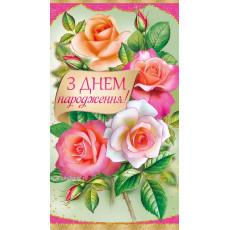 Конверт женский «З Днем Народження!» Ed-KMD-291Y
