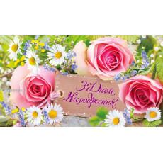 Конверт женский «З Днем Народження!» Ed-KMD-292Y