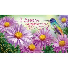 Конверт женский «З Днем Народження!» Ed-KMD-299Y