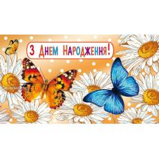 Конверт женский «З Днем Народження!» Ed-KMD-320Y
