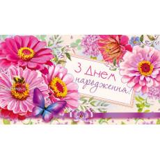 Конверт женский «З Днем Народження!» Ed-KMD-326Y