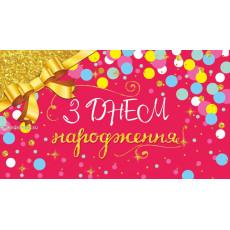 Конверт женский «З Днем Народження!» Ed-KMD-328Y