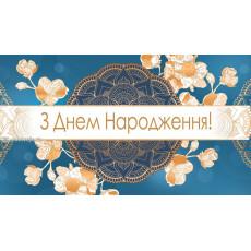 Конверт женский «З Днем Народження!» ED-KMD-502Y