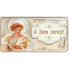 "Конверт ""З Днем Ангела!"" Ed-kv-151"
