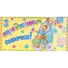 Конверт детский «З народженням дитини!» ED-KV-365Y