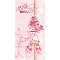 Конверт «З Днем Весілля!» ED-KV-1042y
