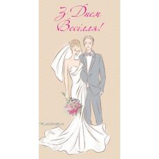 Конверт «З Днем Весілля!» ED-KV-1043y
