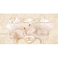 Конверт «З Днем Весілля!» ed-kv-1050y