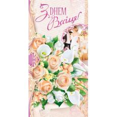 Конверт «З Днем Весілля!» ED-KV-1052y