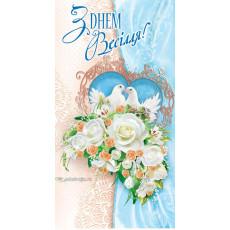 Конверт «З Днем Весілля!» ED-KV-1055y