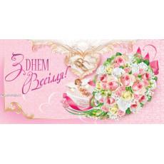 Конверт «З Днем Весілля!» ED-KV-1059y