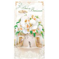 Конверт «З Днем Весілля!» ED-KV-1060y