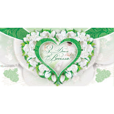 Конверт «З Днем Весілля!» ED-KV-1067y