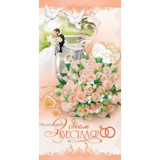 Конверт «З Днем Весілля!» ED-KV-1068y