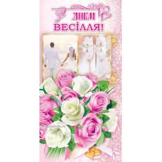 Конверт «З Днем Весілля!» ED-KV-1071y