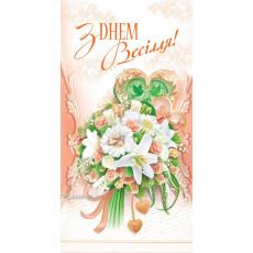 Конверт «З Днем Весілля!» ED-KV-1083y