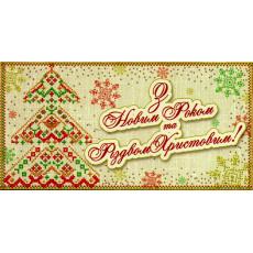 Конверт «З Новим Роком та Різдвом Христовим!» ED-HG-KV-332Y