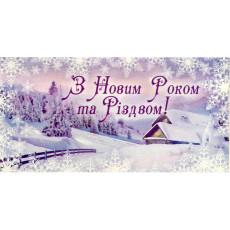 Конверт «З Новим Роком та Різдвом!» ED-HG-KV-333Y